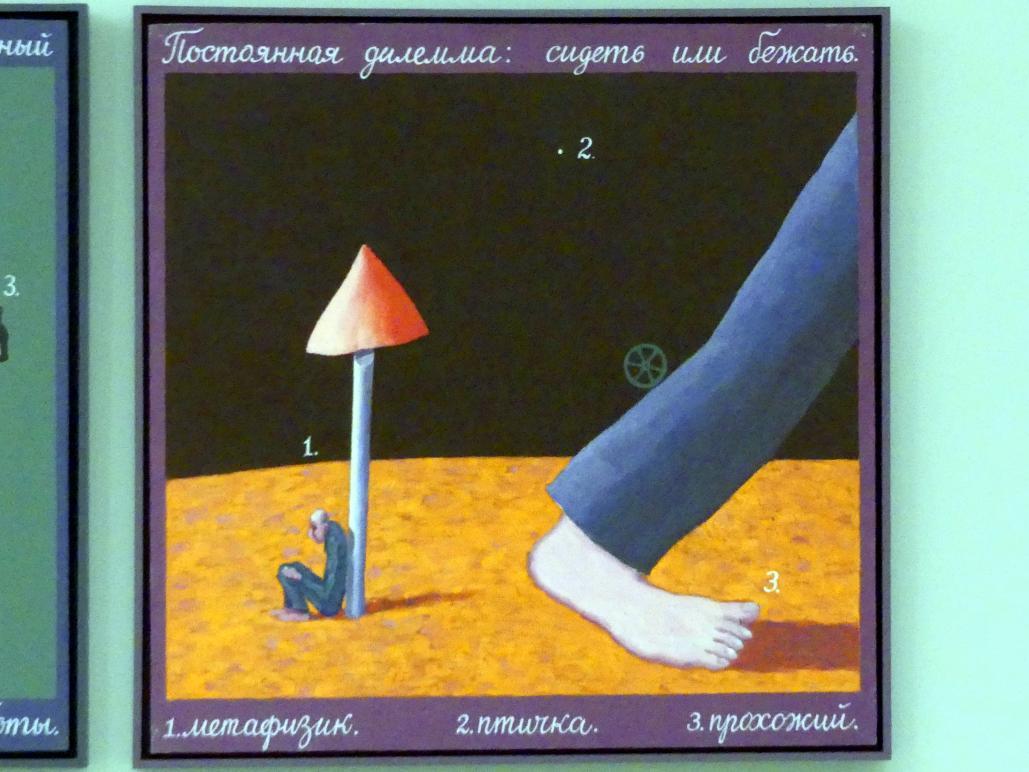 Viktor Pivovarov: Tagebuch eines Jugendlichen IV, 1986 - 1988, Bild 1/3